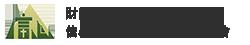 財團法人基隆私立基督教信心社會福利慈善事業基金會